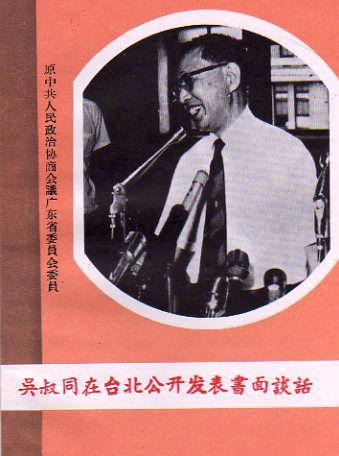 chinaPropbooklet002.jpg (37380 bytes)